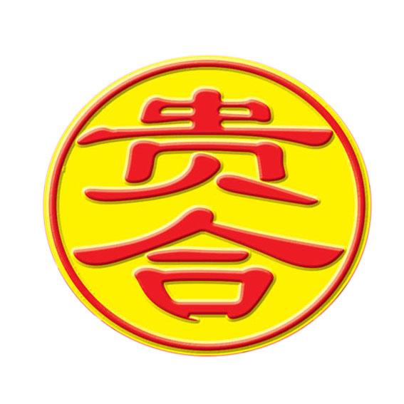 山东贵合牌大红灯笼厂
